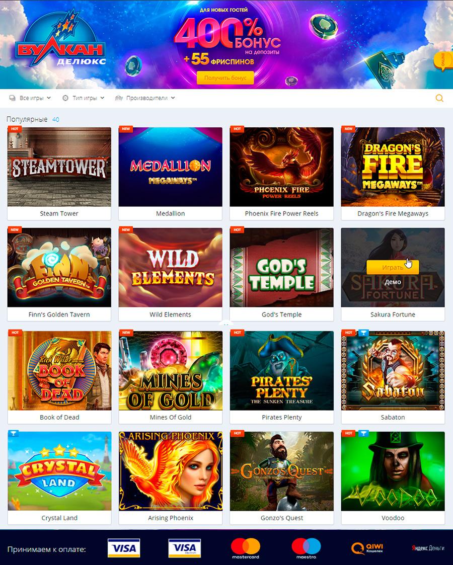 Азартные игры онлайн p 243