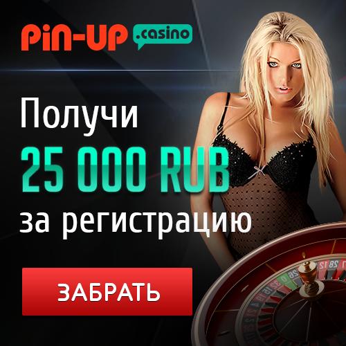 Пин ап казино промокод 2020