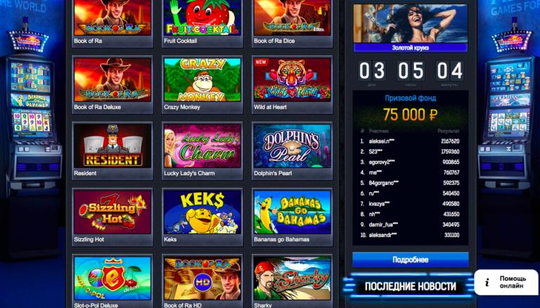 Игры на фанты интернет казино на фанты