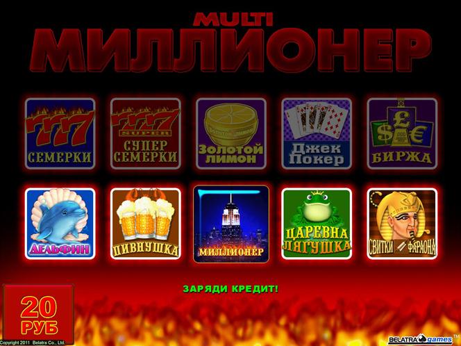 Игры в казино бетфаир во что сыграть
