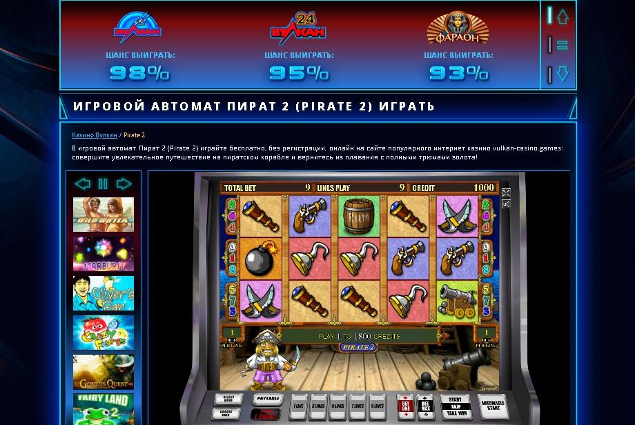 Игровые автоматы играть бесплатно 777 слот как забрать деньги с вулкана казино