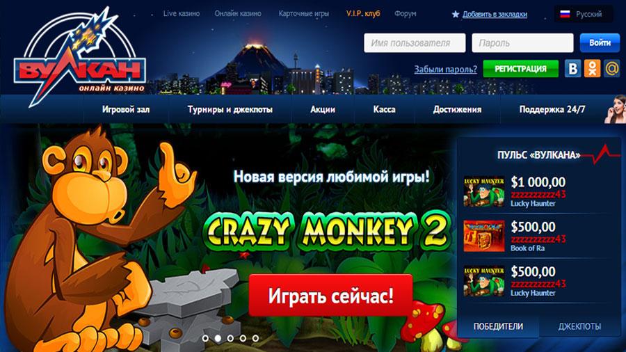 Вулкан вегас онлайн официальный сайт