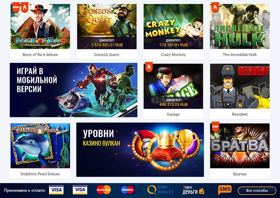 Русские бесплатные игровые автоматы игровые автоматы на деньги через телефон